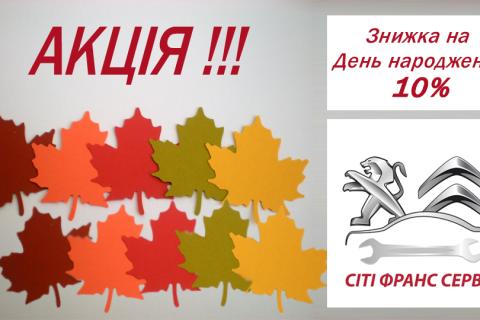 АКЦИЯ: Скидка 10% - подарок осенним ИМЕНИННИКАМ!
