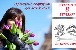 Милые дамы, поздравляем Вас с праздником 8 марта!