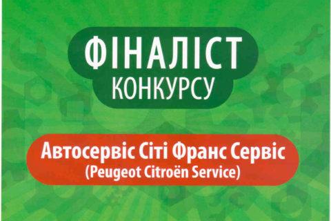 СТО «Сити Франс Сервис» получила 2-е место в номинации «Лучшая специализированная СТО по марке»