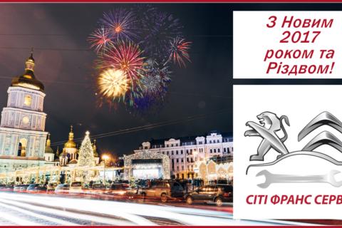 Уважаемые клиенты и партнеры, примите самые искренние поздравления с Новым годом и Рождеством!
