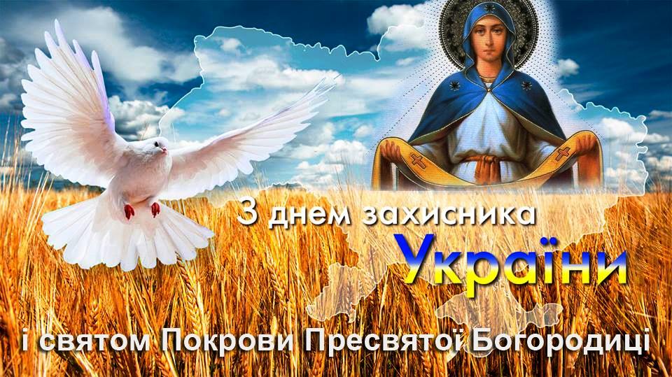 З Днем Захисника України та святом Покрови Пресвятої Богородиці