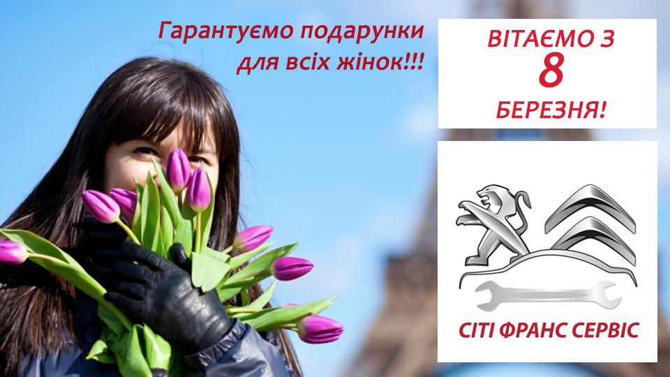 Поздравляем Вас с наступающим весенним праздником 8 марта!