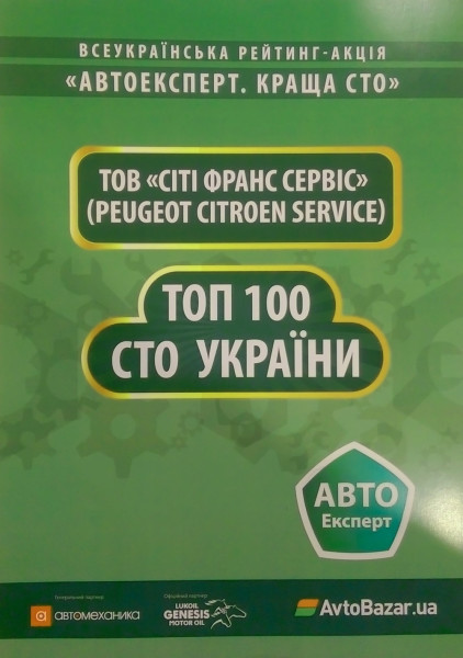Сертификат Автоексперт. Краща СТО.