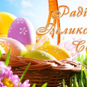 Вітаємо зі святом Христового Воскресіння!