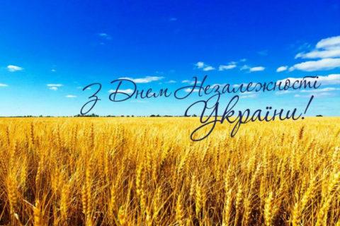 З Днем незалежності України!