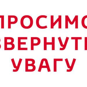 """УВАГА! ЗМІНЕНО ГРАФІК РОБОТИ """"СІТІ ФРАНС СЕРВІС"""""""